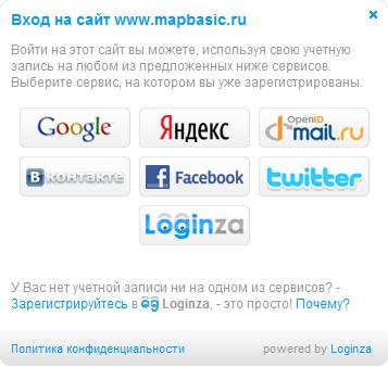Вход через регистрации в социальных сетях